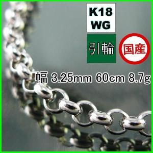K18WG マールネックレス幅3.2mm60cm8.6g引輪A978|trideacoltd