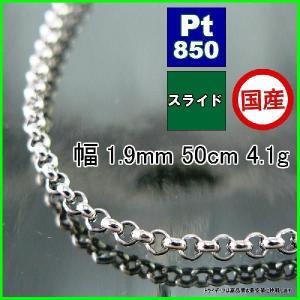 プラチナPt850 マールネックレス幅1.9mm50cm4.1gスライドA970|trideacoltd