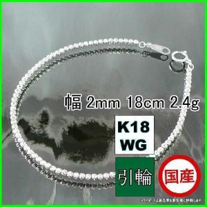 K18WG マリーナブレスレット幅2mm18cm2.4g引輪A2|trideacoltd