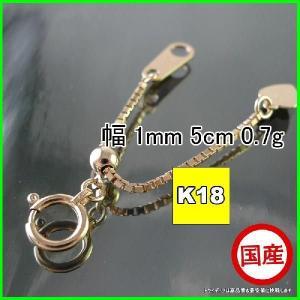 K18金 アジャスターチェーン幅1mm5cm0.5gスライド ベネチアン 延長|trideacoltd
