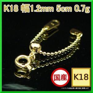 K18金 アジャスターチェーン幅1.2mm5cm0.7gスライド カットボール 延長|trideacoltd