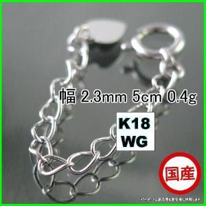 K18WG アジャスターチェーン幅2.3mm5cm0.4gシースルーS 延長3118|trideacoltd