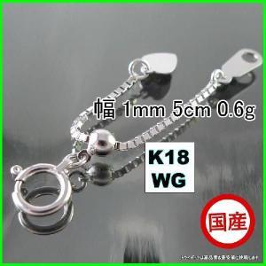 K18WG アジャスターチェーン幅1mm5cm0.5gスライド ベネチアン  延長|trideacoltd