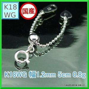 K18WG アジャスターチェーン幅1.2mm5cm0.8gスライド カットボール 延長|trideacoltd