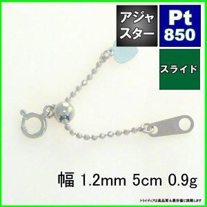 プラチナPt850 アジャスターチェーン幅1.2mm5cm0.9gスライド カットボール 延長|trideacoltd