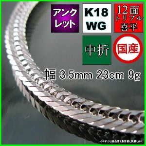 K18WG 12面トリプル喜平アンクレット幅3.5mm23cm9g中折F065|trideacoltd