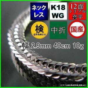 喜平ネックレス12面トリプルK18WG 幅2.9mm40cm10g中折検定付F05|trideacoltd