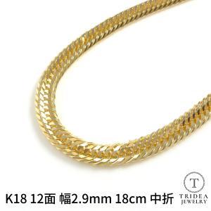 喜平ブレスレット12面トリプルK18金 幅2.9mm18cm4.8〜5g中折F05|trideacoltd