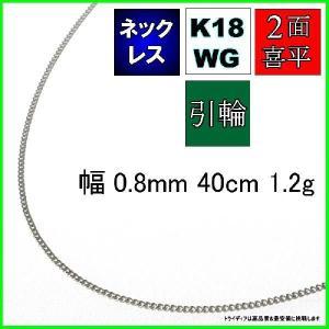 喜平ネックレス2面K18WG 幅0.8mm40cm1.2g引輪G024|trideacoltd
