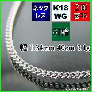喜平ネックレス2面K18WG 幅1.3mm40cm3.1g引輪G04|trideacoltd