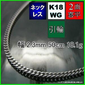 喜平ネックレス2面K18WG 幅2.3mm50cm10g引輪G066|trideacoltd