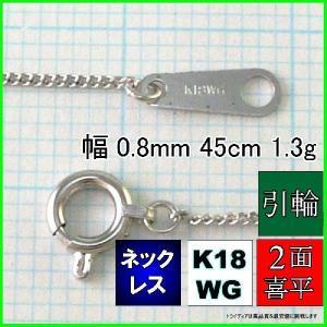 喜平ネックレス2面K18WG 幅0.8mm45cm1.3g引輪G024|trideacoltd