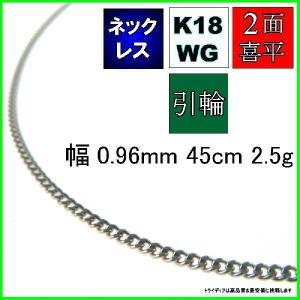 喜平ネックレス2面K18WG 幅0.9mm45cm2.5g引輪G035|trideacoltd
