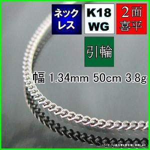 喜平ネックレス2面K18WG 幅1.3mm50cm3.8g引輪G04|trideacoltd