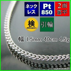 喜平ネックレス2面 プラチナ幅1.5mm40cm4.5g引輪検定G045|trideacoltd