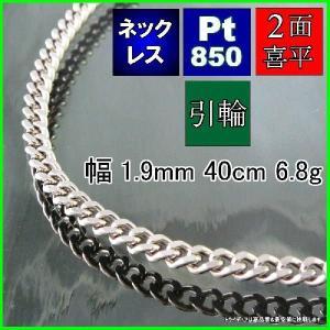 喜平ネックレス2面 プラチナ幅1.9mm40cm6.7g引輪G055|trideacoltd