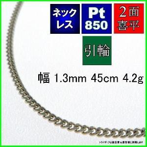 喜平ネックレス2面 プラチナ幅1.3mm45cm4.2g引輪G04|trideacoltd