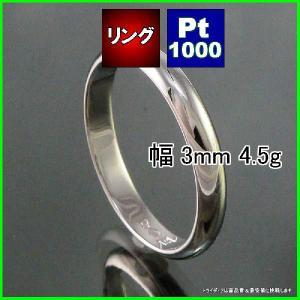Pt1000甲丸ハードプラチナ3mmマリッジリング結婚指輪TRK260|trideacoltd