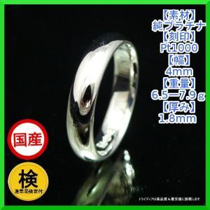 Pt1000甲丸ハードプラチナ4mmマリッジリング結婚指輪TRK262|trideacoltd