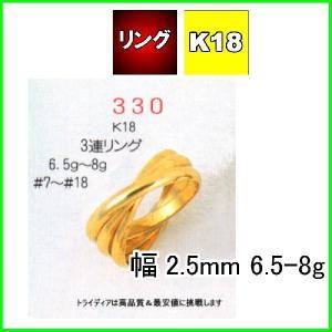 K18 3連リング金 結婚指輪マリッジリングTRK330|trideacoltd