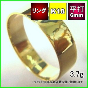 K18平打6mm3.7g金マリッジリング結婚指輪TRK373|trideacoltd
