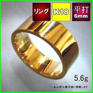 K18平打6mm5.6g金マリッジリング結婚指輪TRK374|trideacoltd