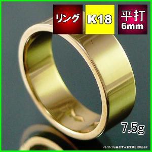 K18平打6mm7.5g金マリッジリング結婚指輪TRK375|trideacoltd