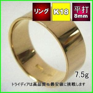 K18平打8mm7.5g金マリッジリング結婚指輪TRK377|trideacoltd