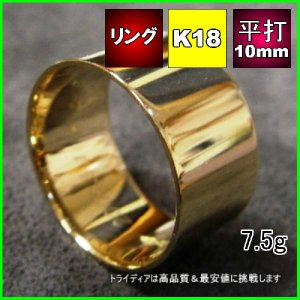 K18平打10mm7.5g金マリッジリング結婚指輪TRK378|trideacoltd