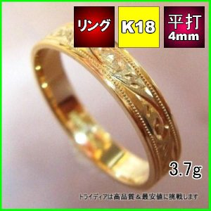 K18平打4mm唐草3.7g金マリッジリング結婚指輪TRK382|trideacoltd
