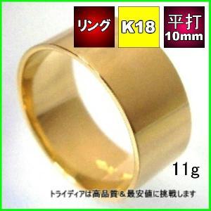 K18平打10mm11g金マリッジリング結婚指輪TRK387|trideacoltd