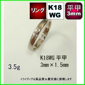 K18WG平打甲丸3mmホワイトゴールドリング結婚指輪TRK730|trideacoltd