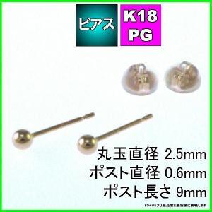 K18PG丸玉ピアスペア2.5mm キャッチ付ピンクゴールド|trideacoltd