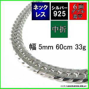 喜平ネックレス 6面ダブルSV925シルバー60cm33gメンズネックレス|trideacoltd