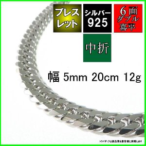 喜平ブレスレット6面ダブルSV925シルバー20cm12gキヘイチェーン|trideacoltd
