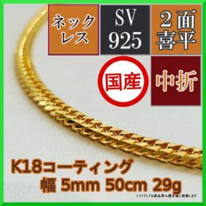 SV925シルバー 6面ダブル喜平ネックレス50cm29g K18コーティング 国産|trideacoltd