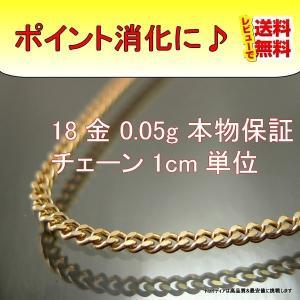18金 0.05g ポイント消化に K18 2面喜平チェーン幅1.2mm 1cmあたり0.05g φ0.35 本物保証|trideacoltd