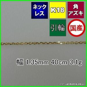 アズキネックレス18金 幅1.3mm40cm3.1gレディース チェーンP045|trideacoltd