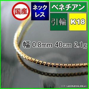 ベネチアンネックレス18金 幅0.8mm40cm2.1g レディース チェーンP08 trideacoltd