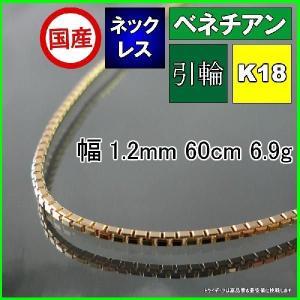 ベネチアンネックレス18金 幅1.2mm60cm6.9gメンズ レディース チェーンP12|trideacoltd