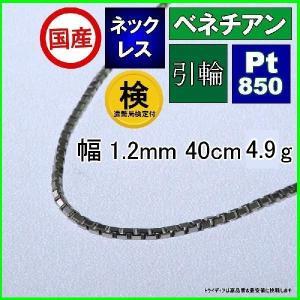 ベネチアンネックレス プラチナ幅1.2mm40cm4.9gレディース チェーン検定P12 trideacoltd