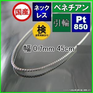 ベネチアンネックレス プラチナ幅0.7mm45cm2.3gメンズ レディース チェーン検定P07 trideacoltd