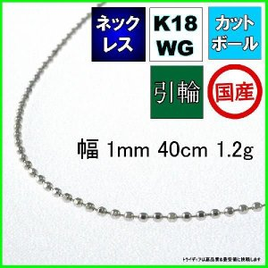 カットボールネックレスK18WG幅1mm40cm1.3gレディース チェーンP1 trideacoltd