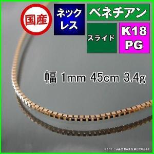K18 ピンクゴールド