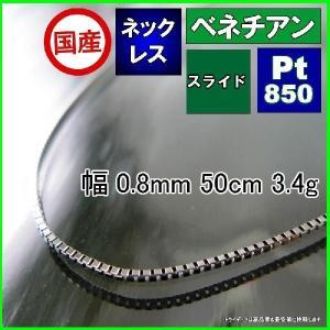 ベネチアンネックレス プラチナ幅0.8mm50cm3.4gメンズ レディース チェーンスライドP