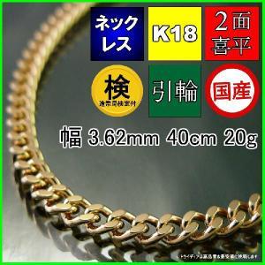 喜平ネックレス2面18金 幅3.6mm40cm20gレディース チェーン引輪造幣局検定P103|trideacoltd