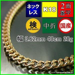 喜平ネックレス2面18金 幅3.6mm40cm20gレディース チェーン中折造幣局検定P103|trideacoltd