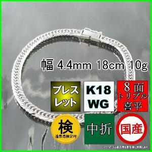 喜平ブレスレット8面トリプルK18WG幅4.4mm18cm10gレディース チェーン中折検定P08|trideacoltd