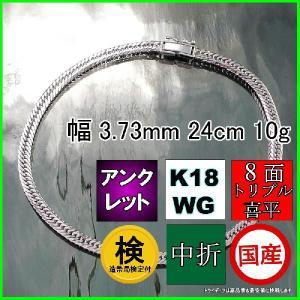 喜平アンクレット8面トリプルK18WG幅3.7mm24cm10gレディース アンクレット メンズ ブレスレット チェーン中折検定P068|trideacoltd