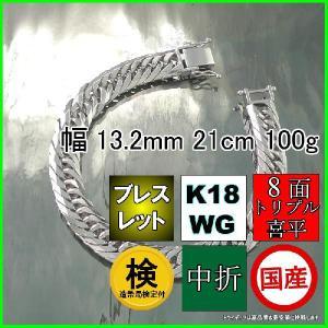 喜平ブレスレット8面トリプルK18WG幅13.2mm21cm100gメンズチェーン中折検定P|trideacoltd
